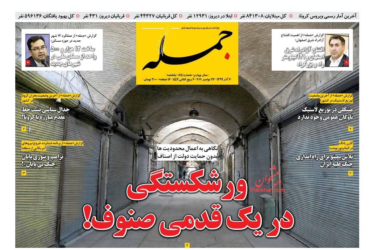 عناوین اخبار روزنامه جمله در روز یکشنبه ۲ آذر
