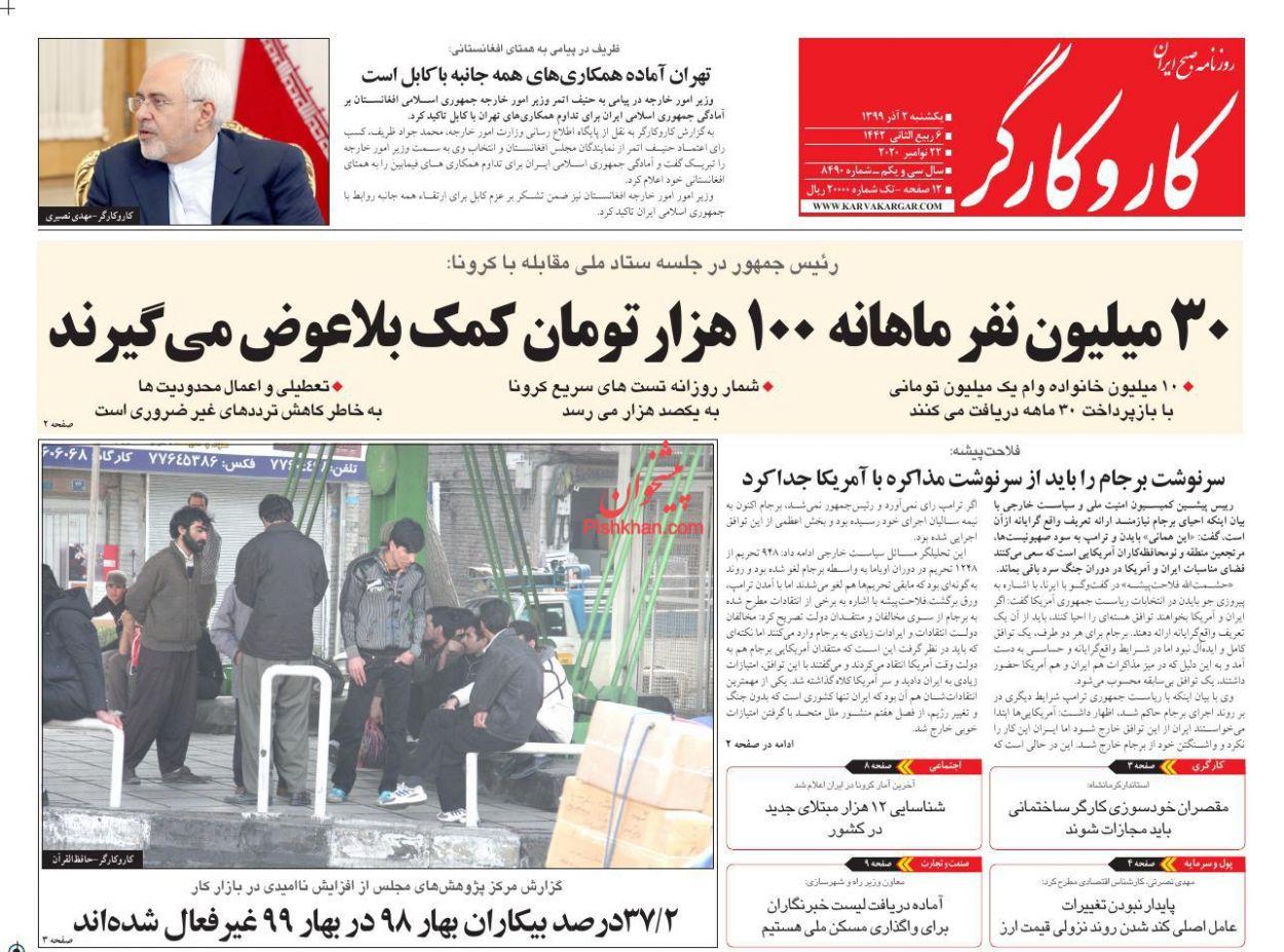 عناوین اخبار روزنامه کار و کارگر در روز یکشنبه ۲ آذر