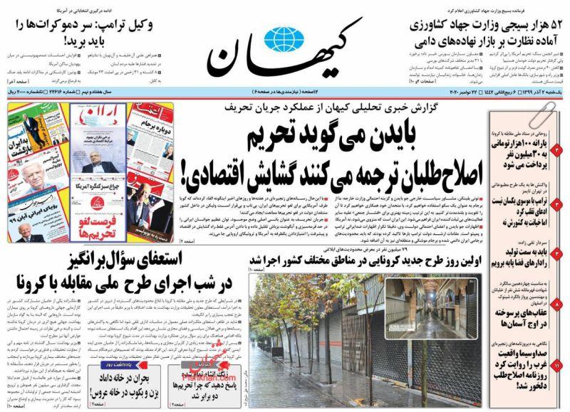 عناوین اخبار روزنامه کيهان در روز یکشنبه ۲ آذر
