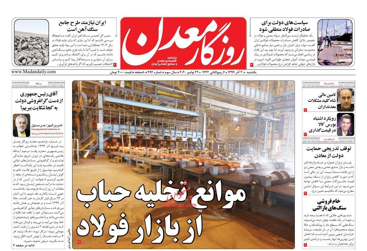 عناوین اخبار روزنامه روزگار معدن در روز یکشنبه ۲ آذر