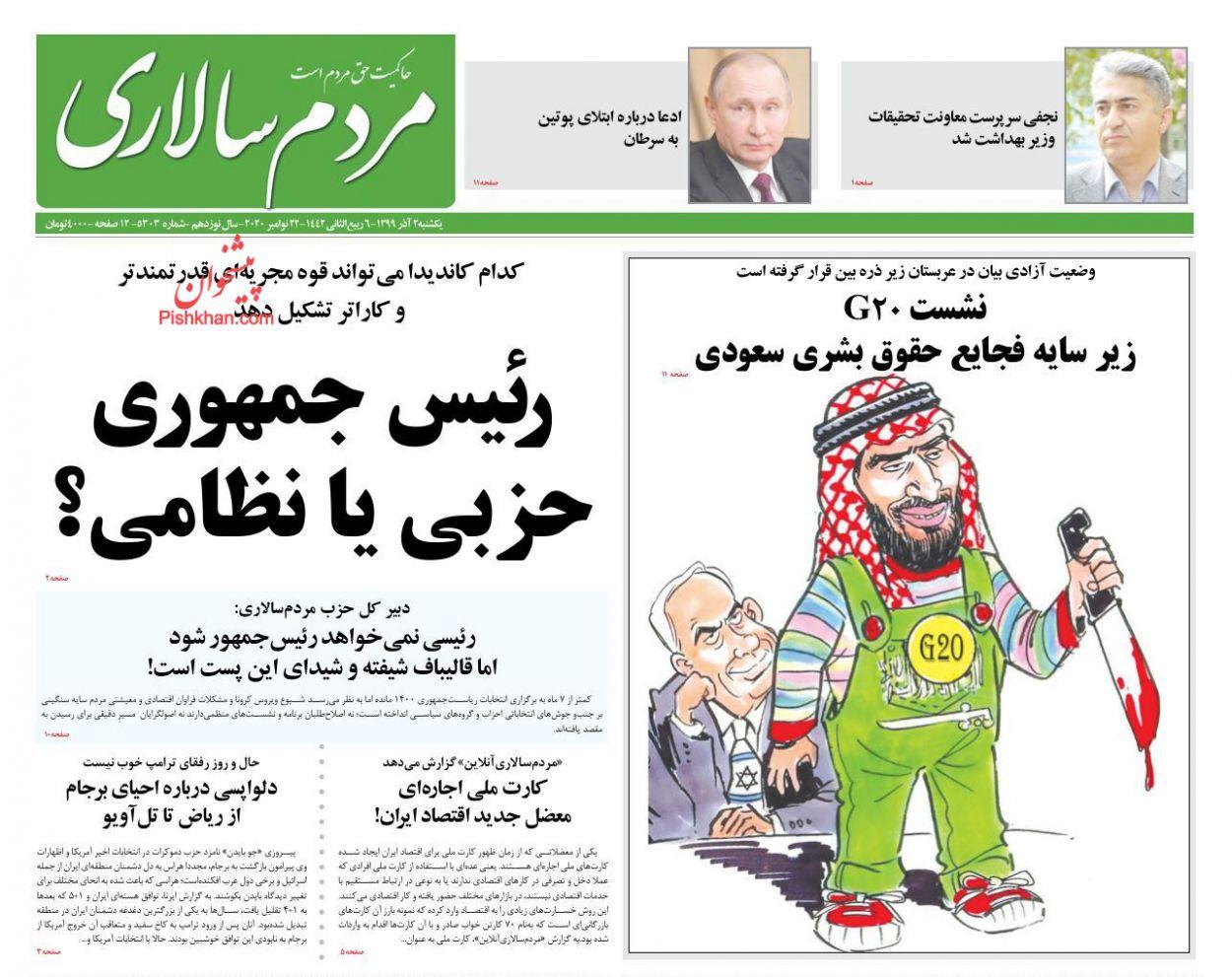 عناوین اخبار روزنامه مردم سالاری در روز یکشنبه ۲ آذر