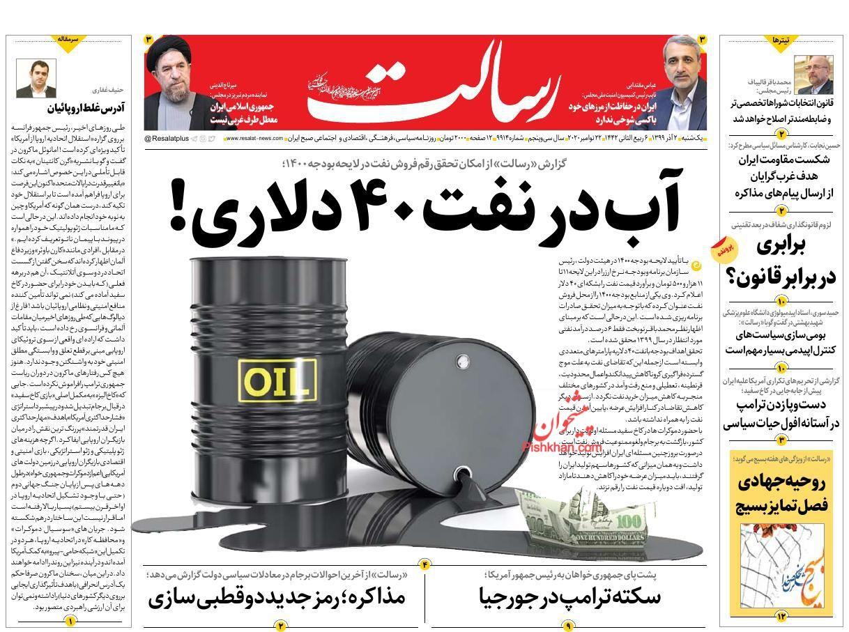 عناوین اخبار روزنامه رسالت در روز یکشنبه ۲ آذر