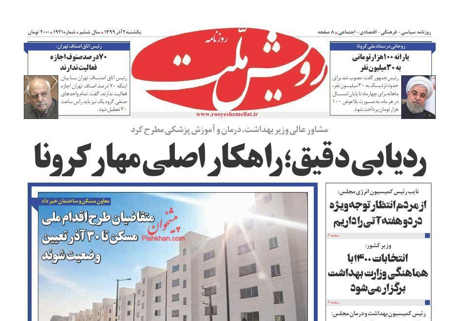 عناوین اخبار روزنامه رویش ملت در روز یکشنبه ۲ آذر