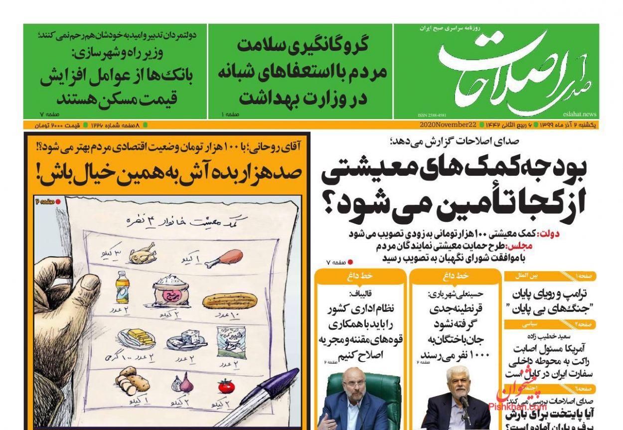 عناوین اخبار روزنامه صدای اصلاحات در روز یکشنبه ۲ آذر
