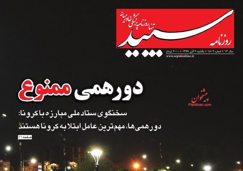 عناوین اخبار روزنامه سپید در روز یکشنبه ۲ آذر