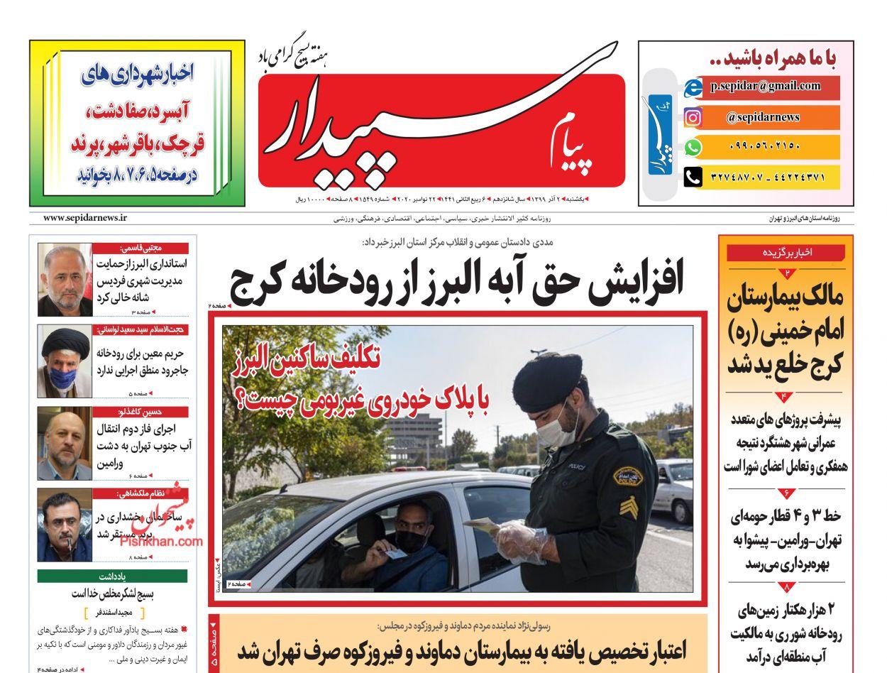 عناوین اخبار روزنامه پیام سپیدار در روز یکشنبه ۲ آذر