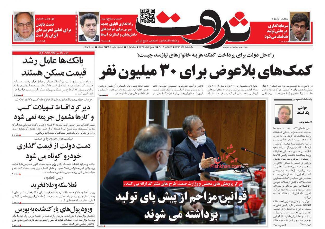 عناوین اخبار روزنامه ثروت در روز یکشنبه ۲ آذر