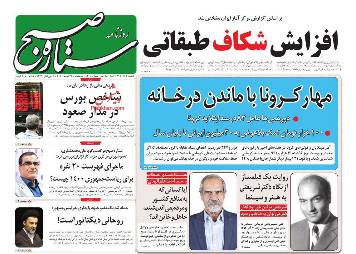 عناوین اخبار روزنامه ستاره صبح در روز یکشنبه ۲ آذر