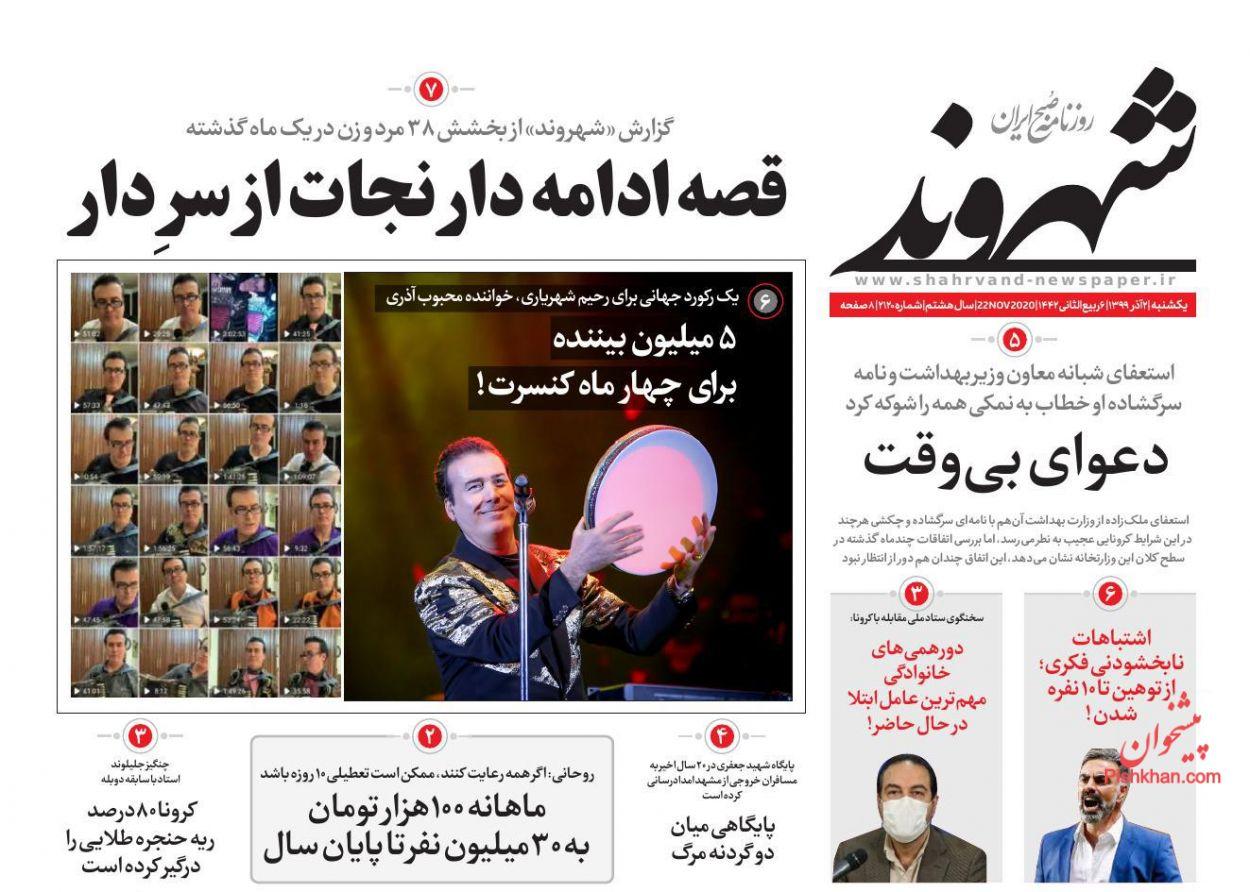 عناوین اخبار روزنامه شهروند در روز یکشنبه ۲ آذر