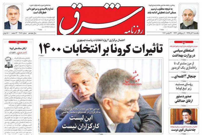 عناوین اخبار روزنامه شرق در روز یکشنبه ۲ آذر
