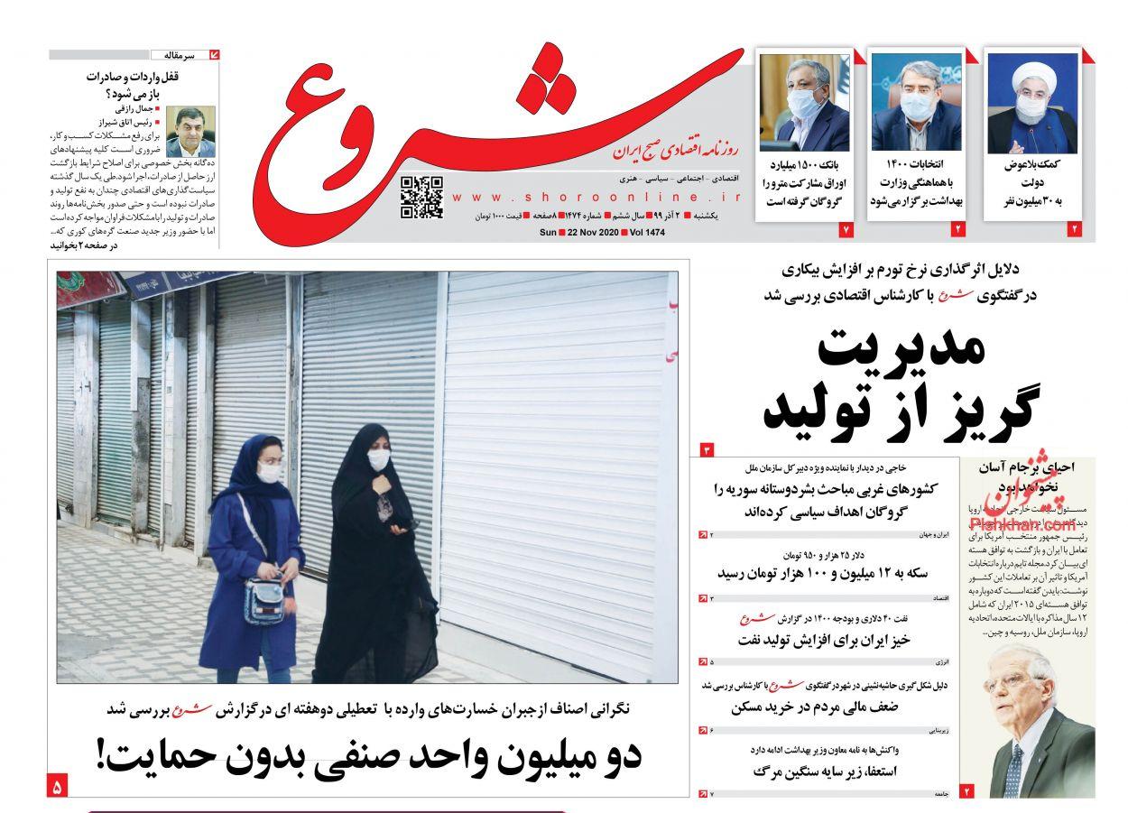 عناوین اخبار روزنامه شروع در روز یکشنبه ۲ آذر
