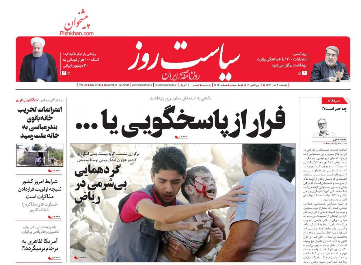 عناوین اخبار روزنامه سیاست روز در روز یکشنبه ۲ آذر