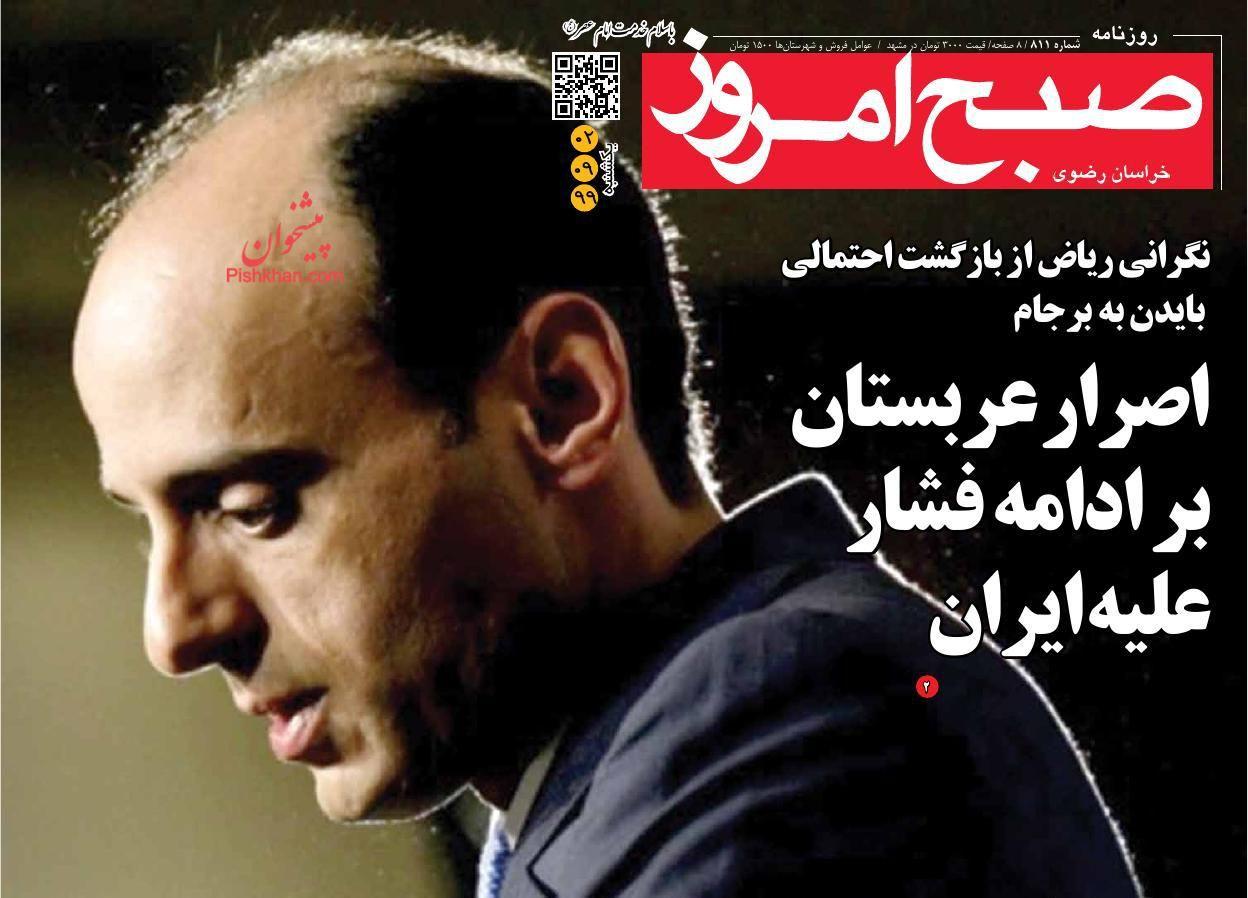 عناوین اخبار روزنامه صبح امروز در روز یکشنبه ۲ آذر