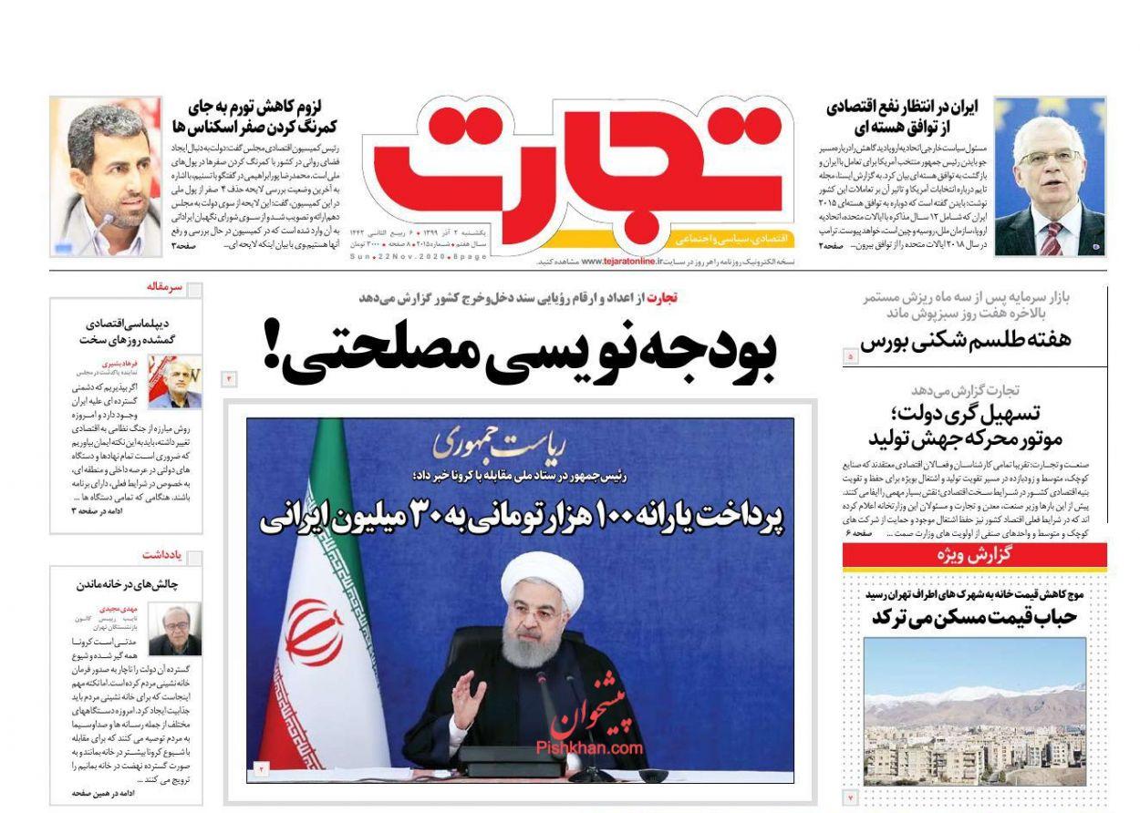 عناوین اخبار روزنامه تجارت در روز یکشنبه ۲ آذر