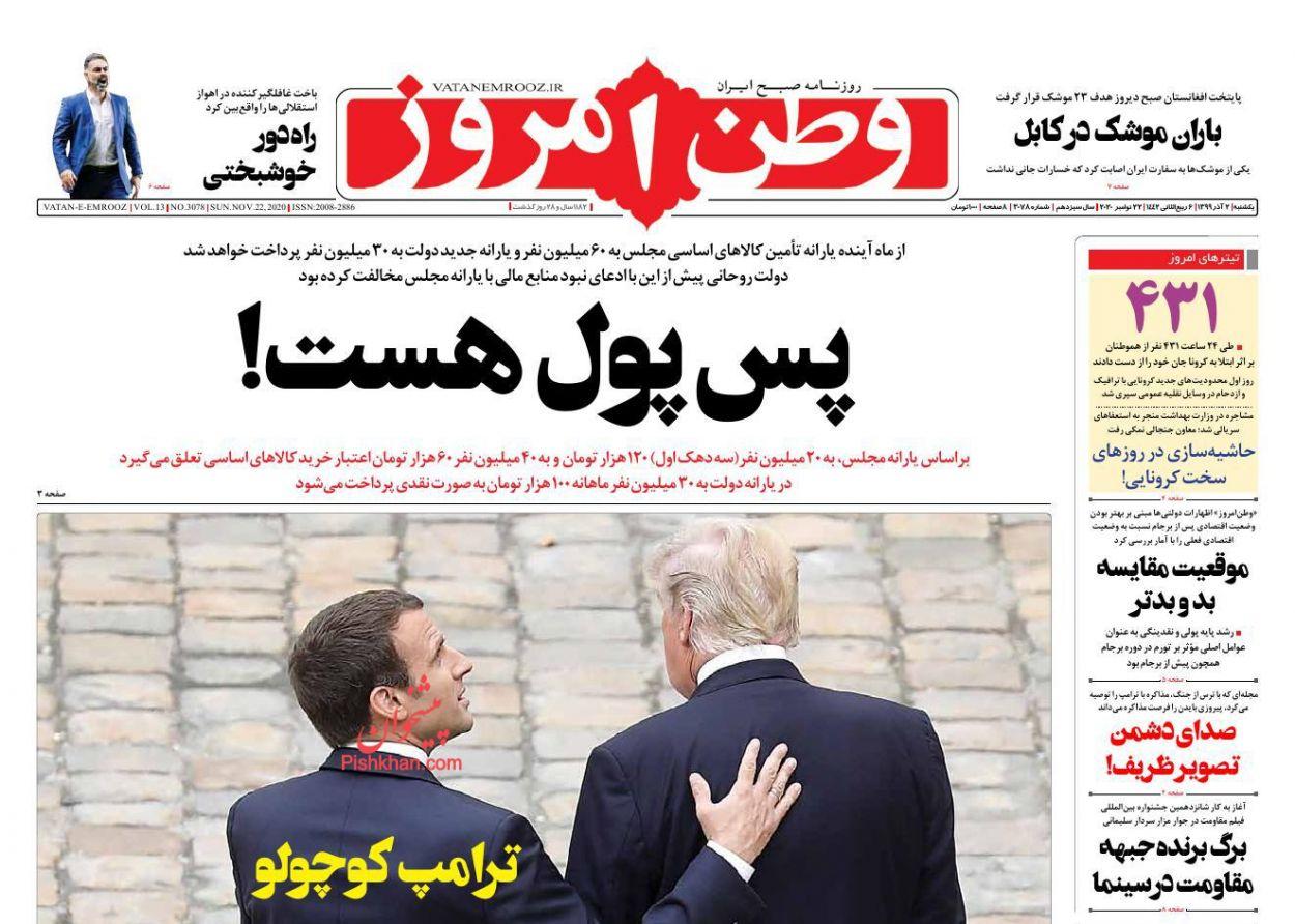 عناوین اخبار روزنامه وطن امروز در روز یکشنبه ۲ آذر