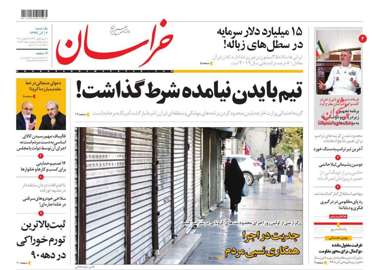 عناوین اخبار روزنامه خراسان در روز یکشنبه ۲ آذر