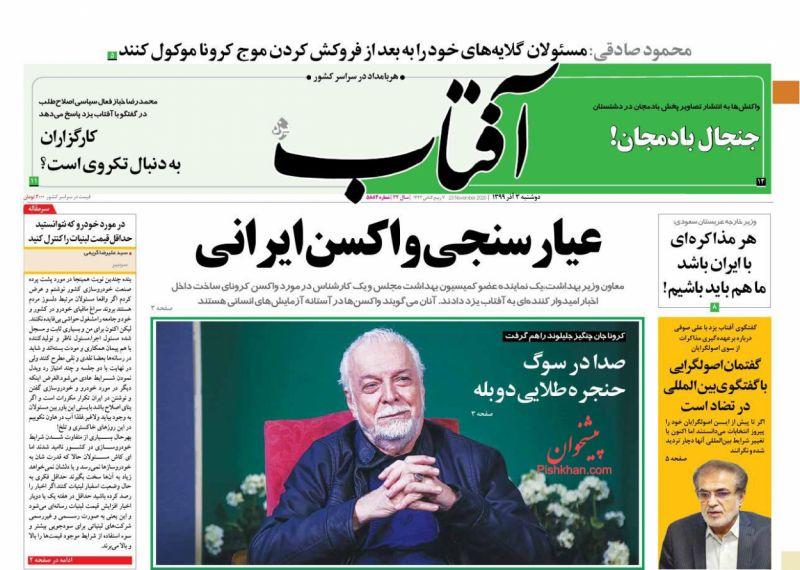 عناوین اخبار روزنامه آفتاب یزد در روز دوشنبه ۳ آذر
