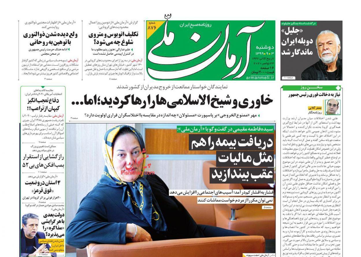 عناوین اخبار روزنامه آرمان ملی در روز دوشنبه ۳ آذر