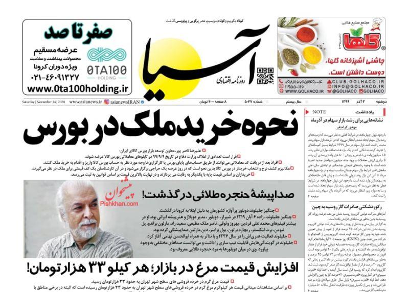 عناوین اخبار روزنامه آسیا در روز دوشنبه ۳ آذر