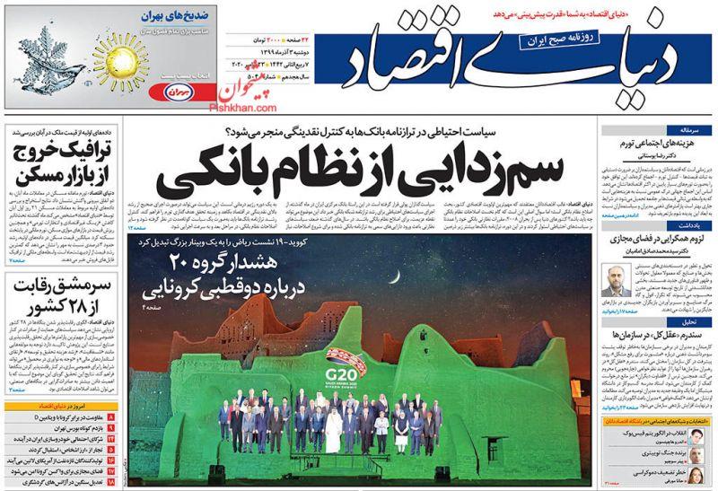 عناوین اخبار روزنامه دنیای اقتصاد در روز دوشنبه ۳ آذر