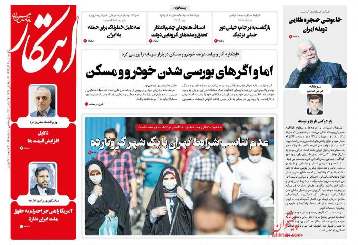 عناوین اخبار روزنامه ابتکار در روز دوشنبه ۳ آذر