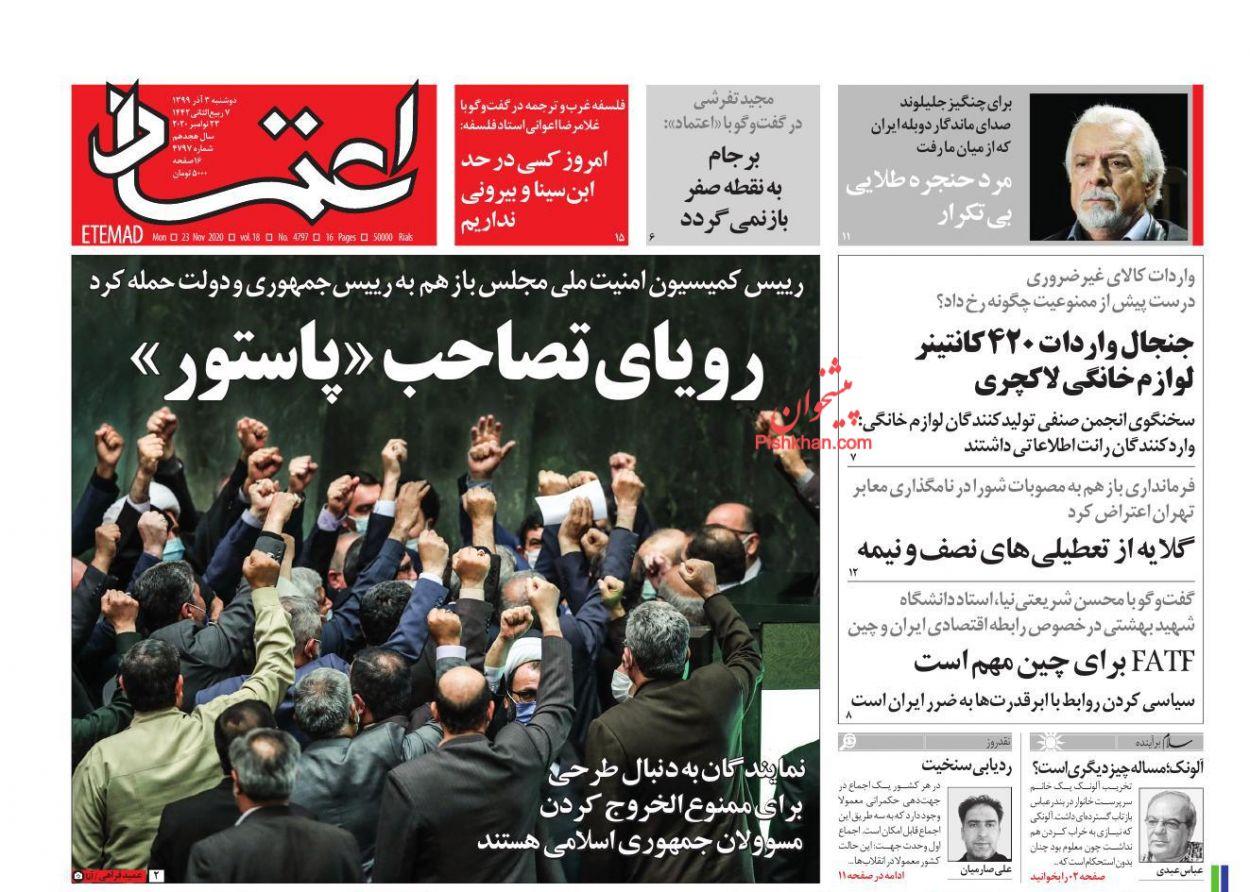عناوین اخبار روزنامه اعتماد در روز دوشنبه ۳ آذر