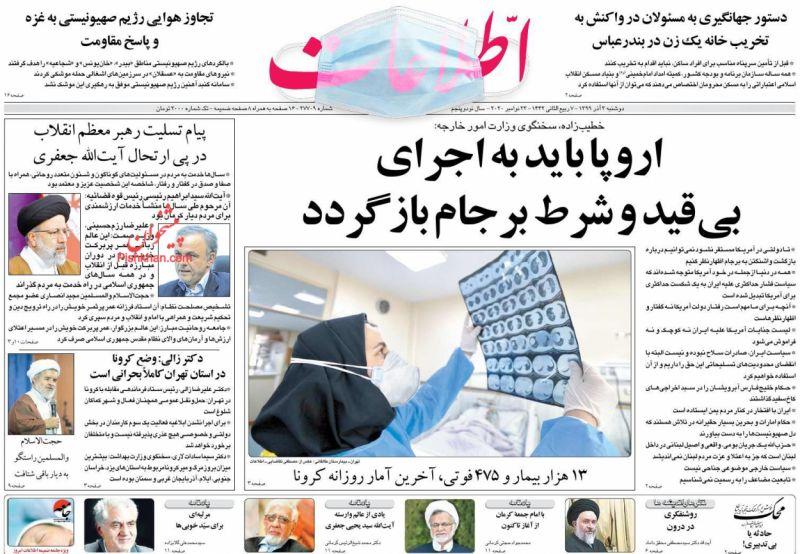 عناوین اخبار روزنامه اطلاعات در روز دوشنبه ۳ آذر
