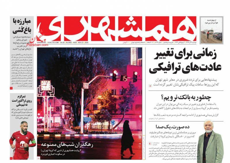 عناوین اخبار روزنامه همشهری در روز دوشنبه ۳ آذر