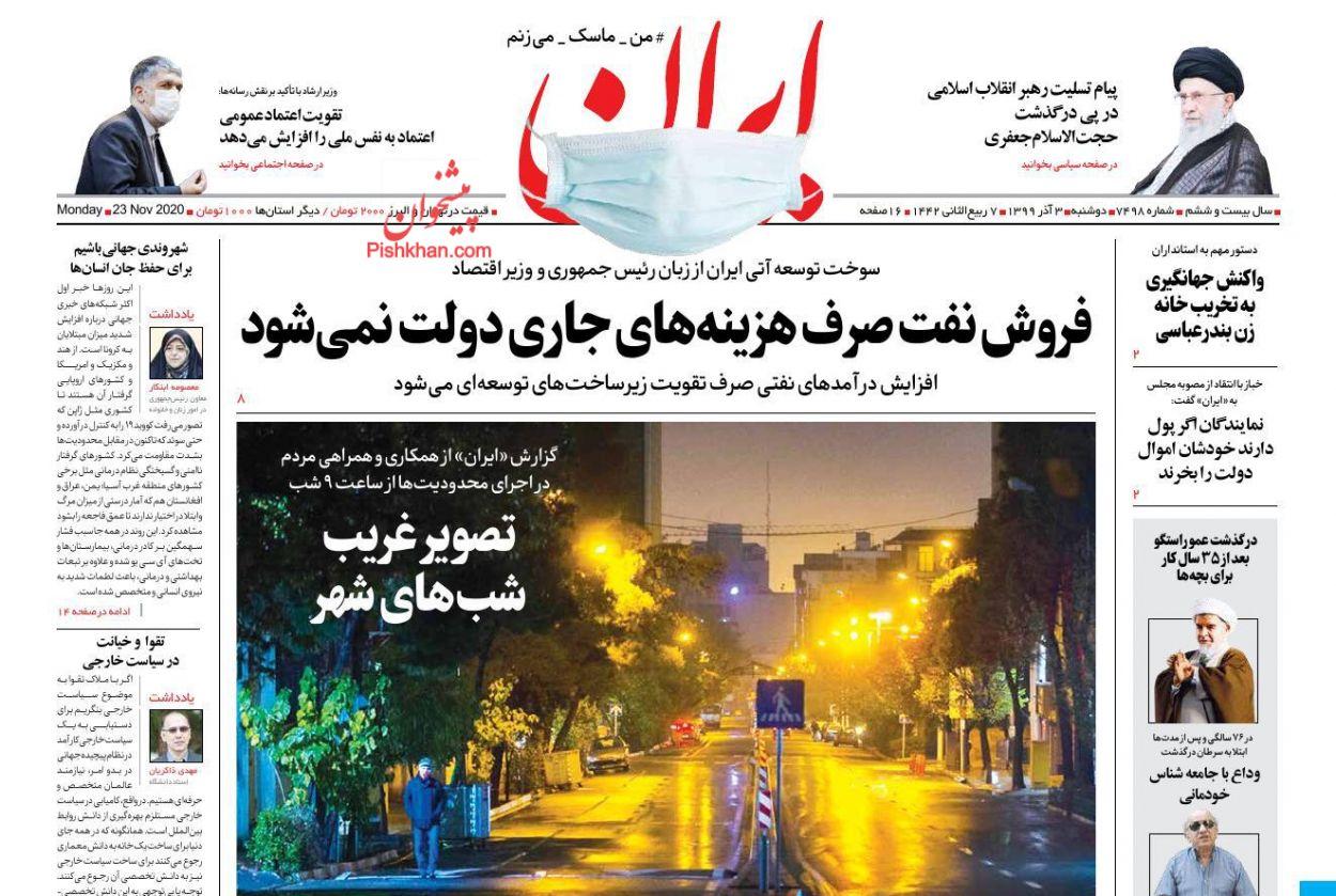عناوین اخبار روزنامه ایران در روز دوشنبه ۳ آذر