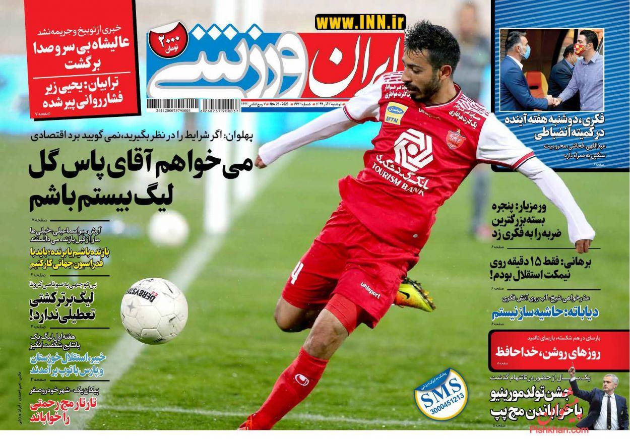 عناوین اخبار روزنامه ایران ورزشی در روز دوشنبه ۳ آذر