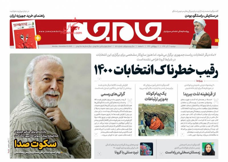 عناوین اخبار روزنامه جام جم در روز دوشنبه ۳ آذر