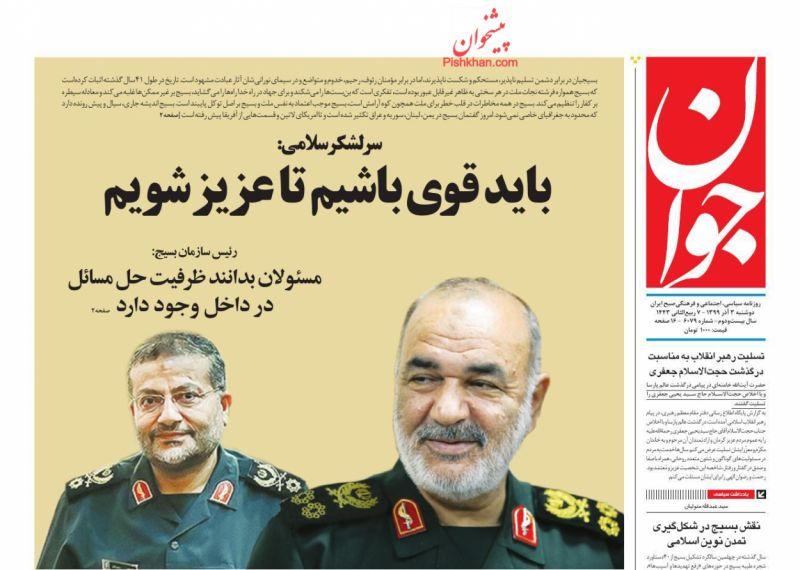 عناوین اخبار روزنامه جوان در روز دوشنبه ۳ آذر