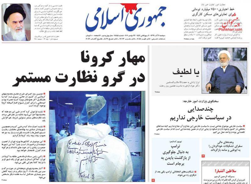 عناوین اخبار روزنامه جمهوری اسلامی در روز دوشنبه ۳ آذر