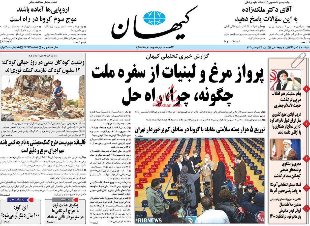 عناوین اخبار روزنامه کیهان در روز دوشنبه ۳ آذر