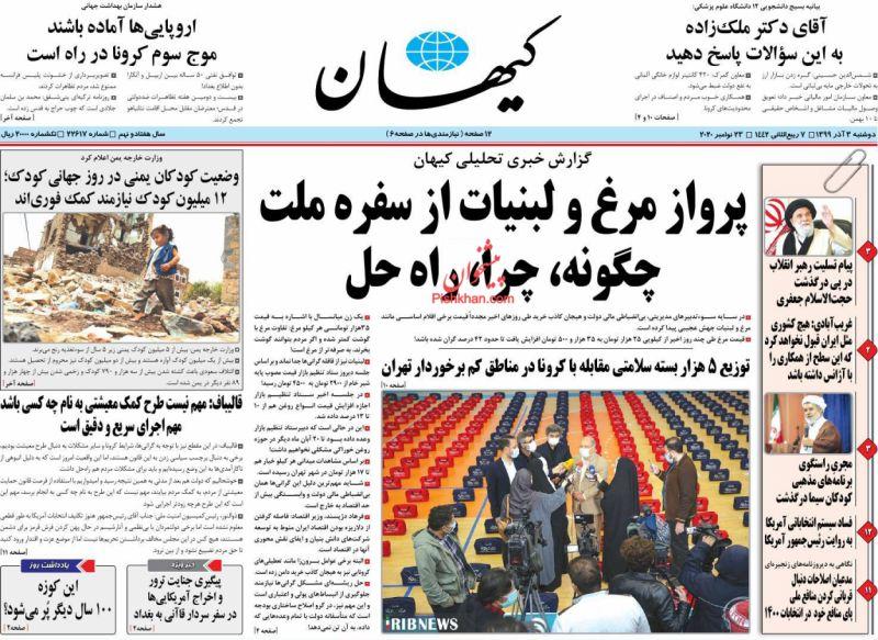 عناوین اخبار روزنامه کيهان در روز دوشنبه ۳ آذر