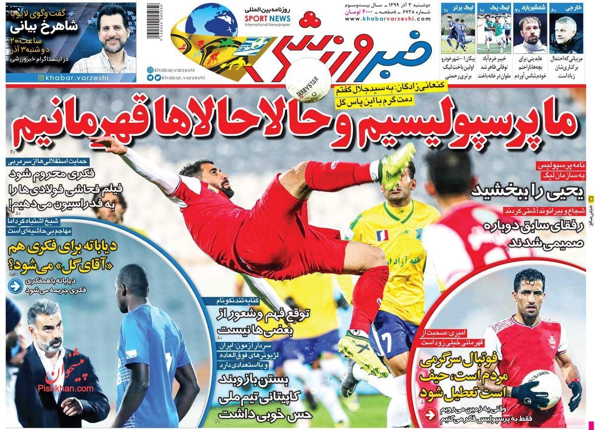 عناوین اخبار روزنامه خبر ورزشی در روز دوشنبه ۳ آذر