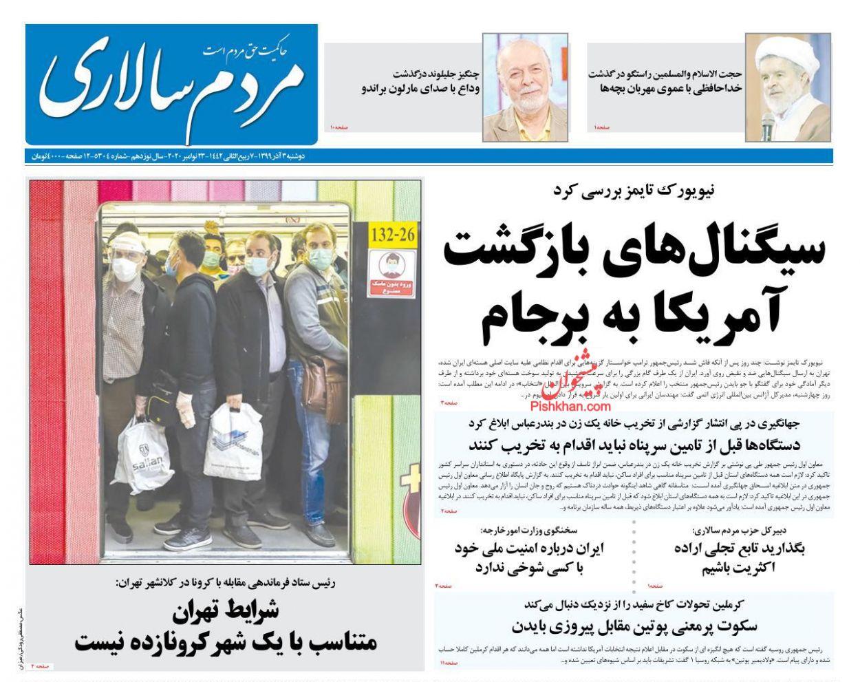عناوین اخبار روزنامه مردم سالاری در روز دوشنبه ۳ آذر