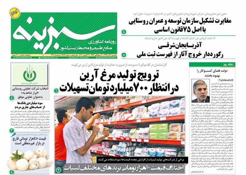 عناوین اخبار روزنامه سبزینه در روز دوشنبه ۳ آذر