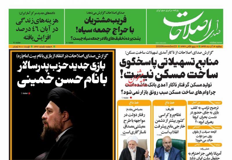 عناوین اخبار روزنامه صدای اصلاحات در روز دوشنبه ۳ آذر