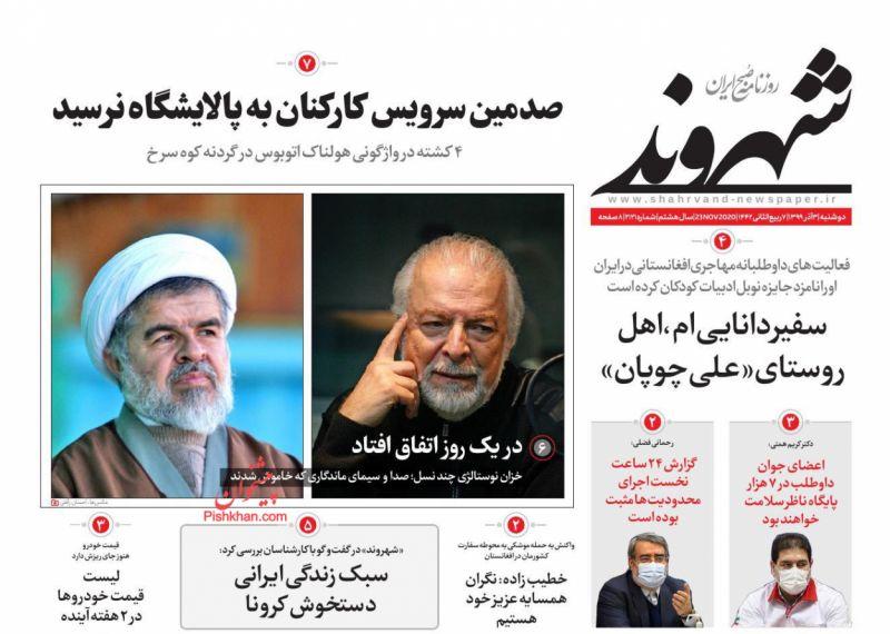 عناوین اخبار روزنامه شهروند در روز دوشنبه ۳ آذر