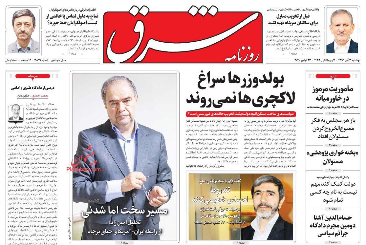 عناوین اخبار روزنامه شرق در روز دوشنبه ۳ آذر