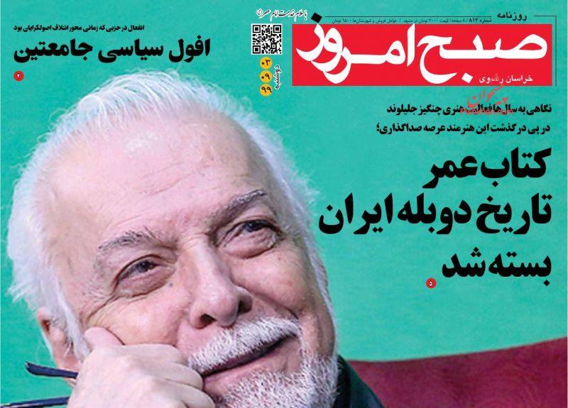عناوین اخبار روزنامه صبح امروز در روز دوشنبه ۳ آذر