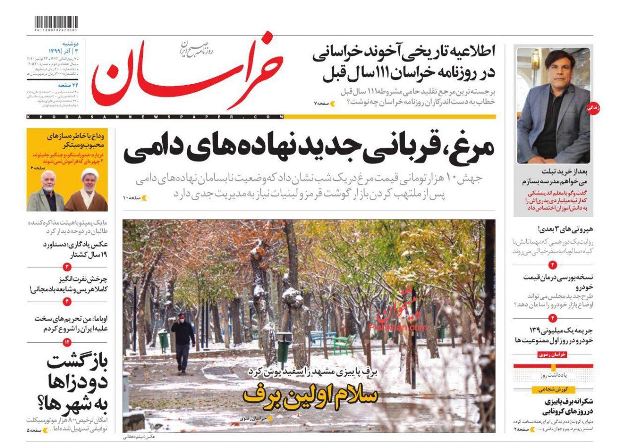 عناوین اخبار روزنامه خراسان در روز دوشنبه ۳ آذر