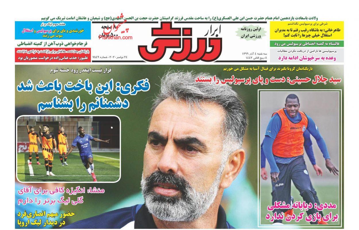عناوین اخبار روزنامه ابرار ورزشى در روز سهشنبه ۴ آذر