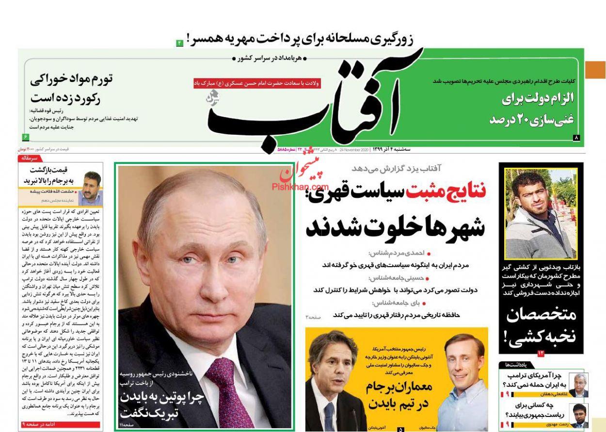 عناوین اخبار روزنامه آفتاب یزد در روز سهشنبه ۴ آذر