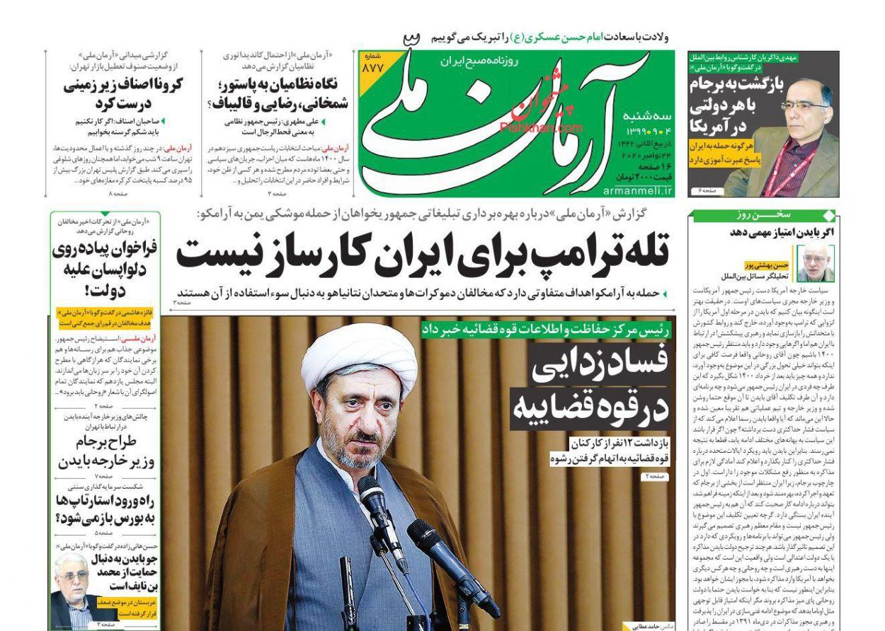 عناوین اخبار روزنامه آرمان ملی در روز سهشنبه ۴ آذر