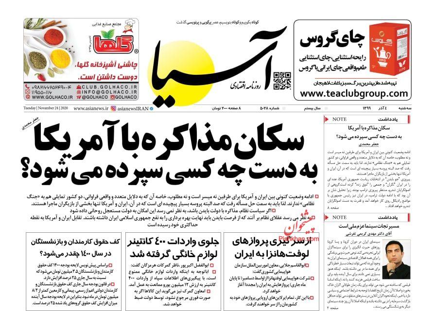عناوین اخبار روزنامه آسیا در روز سهشنبه ۴ آذر