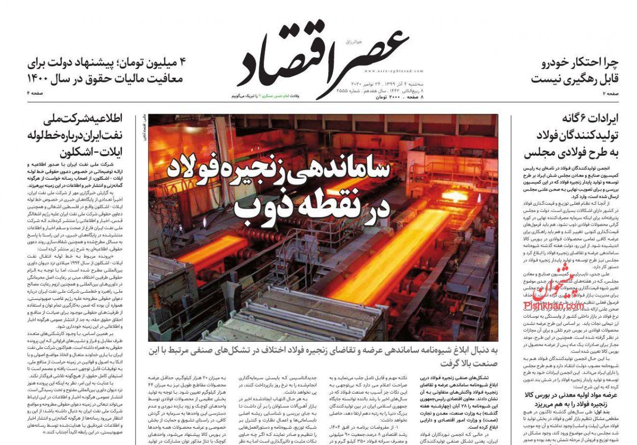 عناوین اخبار روزنامه عصر اقتصاد در روز سهشنبه ۴ آذر