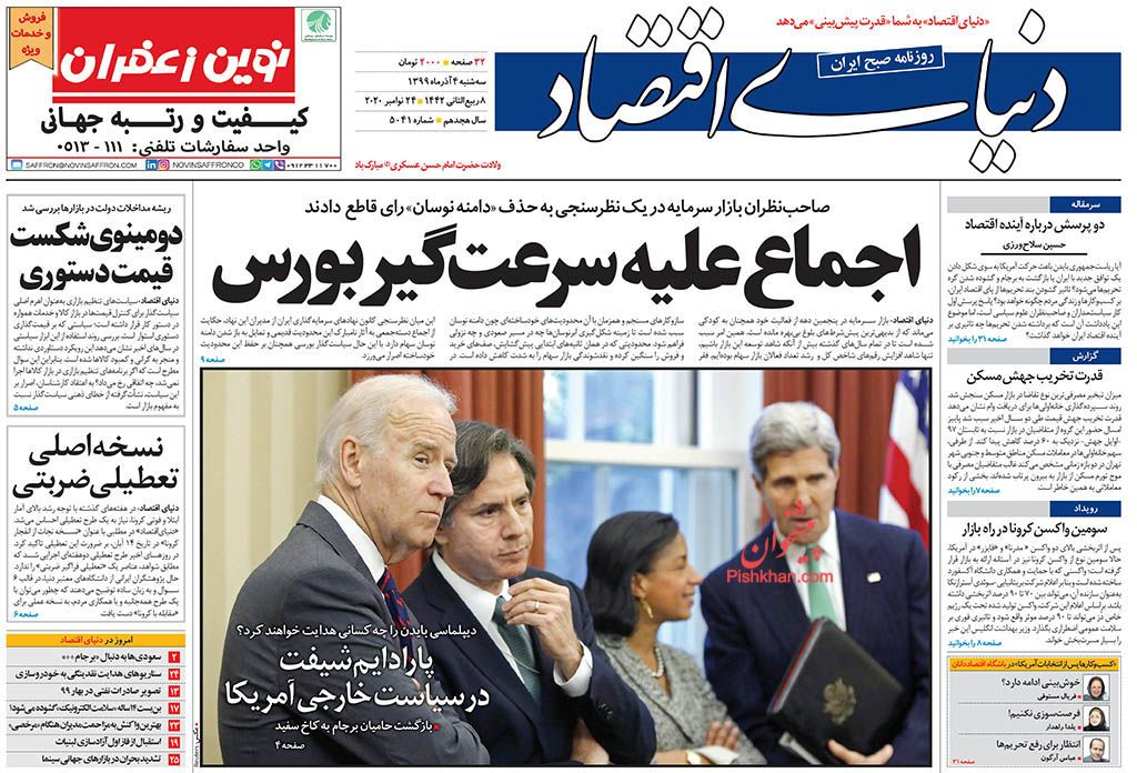 عناوین اخبار روزنامه دنیای اقتصاد در روز سهشنبه ۴ آذر