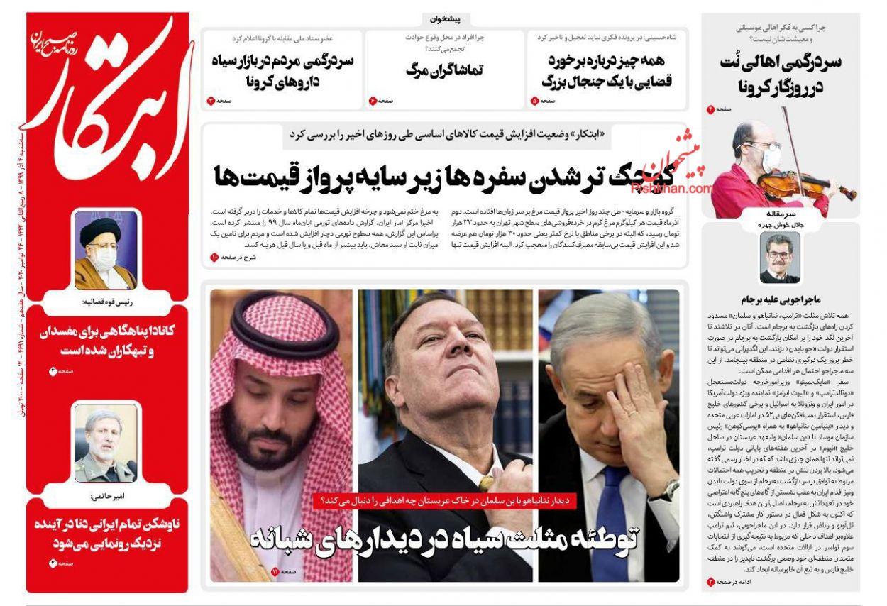 عناوین اخبار روزنامه ابتکار در روز سهشنبه ۴ آذر